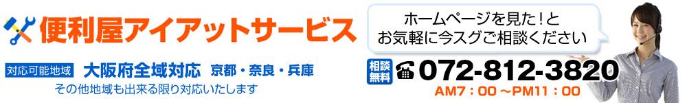 富田林市激安引越com 即日格安荷物運び 家具組立移動 見積無料 | 大阪便利屋 即日格安代行屋 | 寝屋川市アイアットサービス