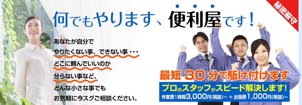 何でもやります、大阪の便利屋です!