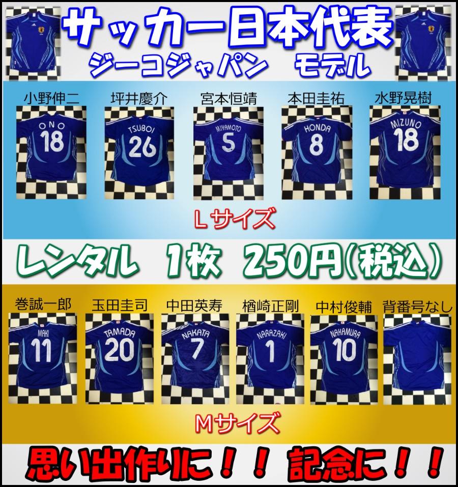 サッカー日本代表ユニフォームレンタル