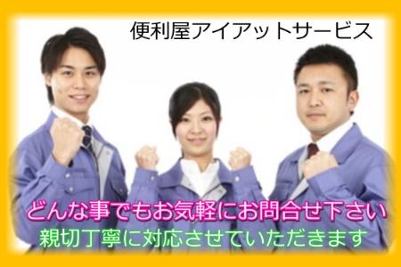 大阪府守口市の便利屋アイアットサービス