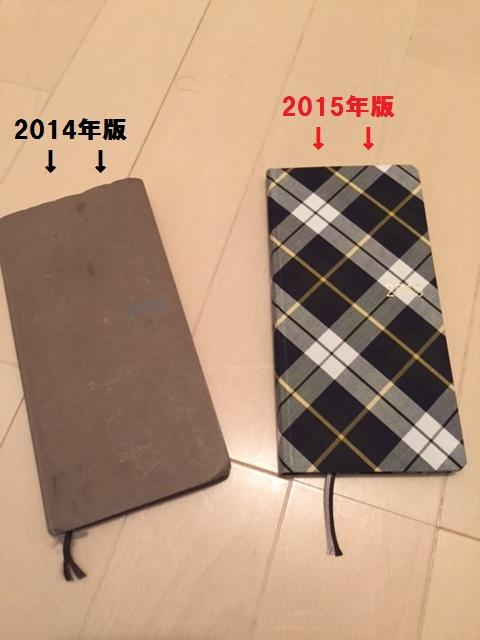 ほぼ日手帳2015