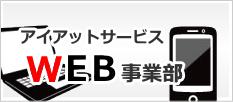 ホームぺージ作成大阪府守口市