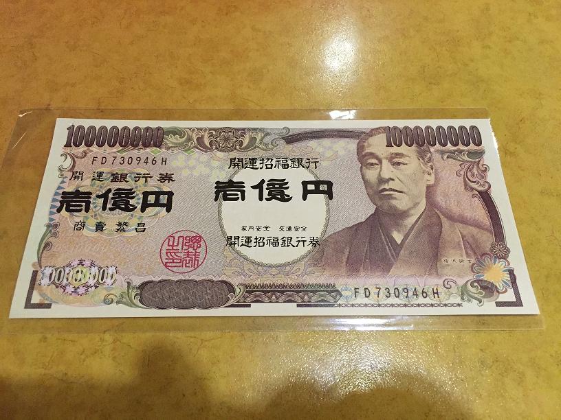1億円縁起