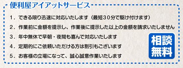 大阪便利屋アイアットサービスなら