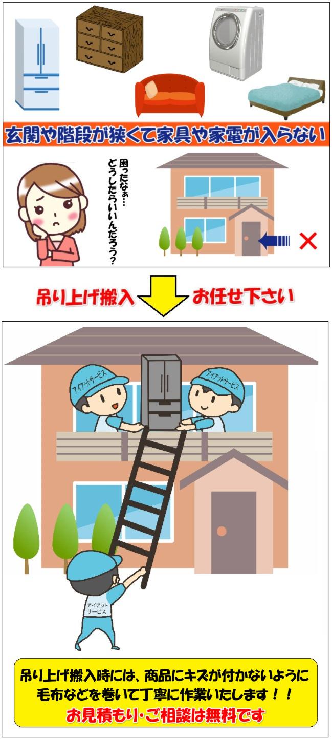 家具・家電吊り上げベランダ吊り上げ搬入