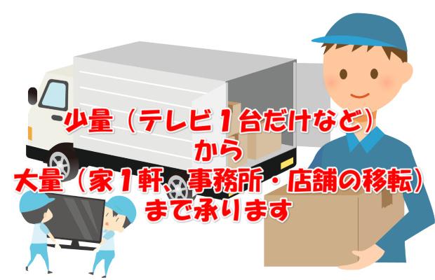 大阪の便利屋配送業務