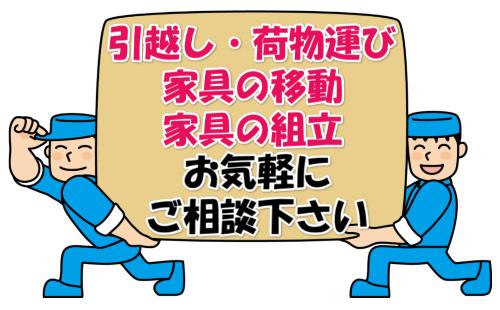 引越し荷物運び大阪