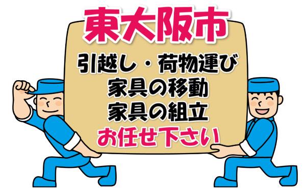 引越し荷物運び東大阪市