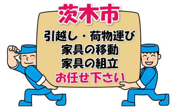 引越し荷物運び茨木市