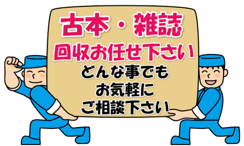 古本回収茨木市