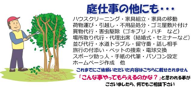 便利屋大阪業務内容
