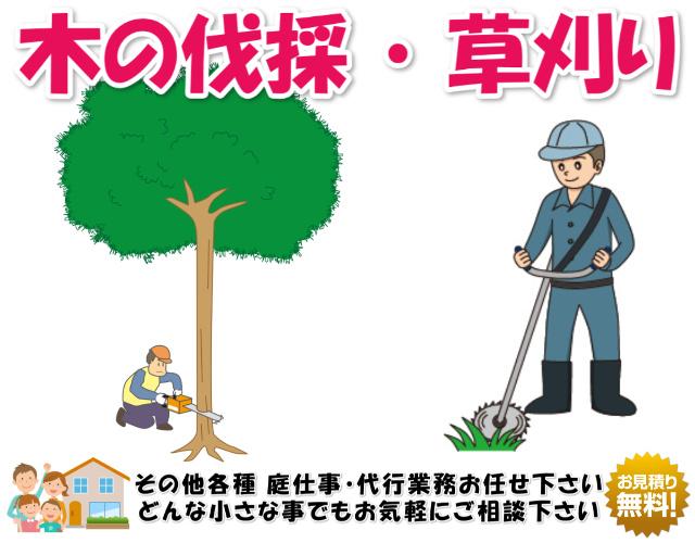 木の伐採・草刈り