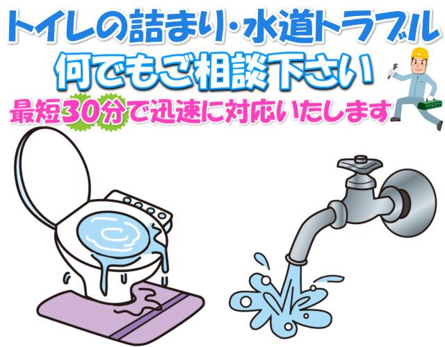 トイレ詰まり水道修理