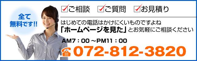 お問い合わせ&お申し込みの電話番号0728123820